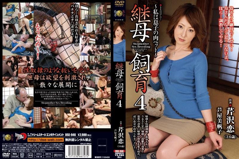 義母、芹沢恋出演の近親相姦無料熟女動画像。継母飼育 4 芹沢恋 芦屋美帆子