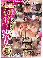 ドリームステージ 2012年新春初脱ぎ熟女THE BEST 8時間 ダウンロード