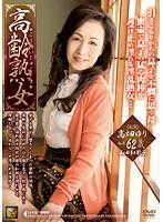 高齢熟女 高畑ゆり・山田和歌子