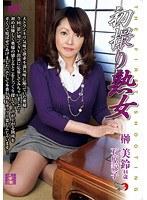 (181dse00984)[DSE-984] 初撮り熟女 榊美鈴・石原諒子 ダウンロード