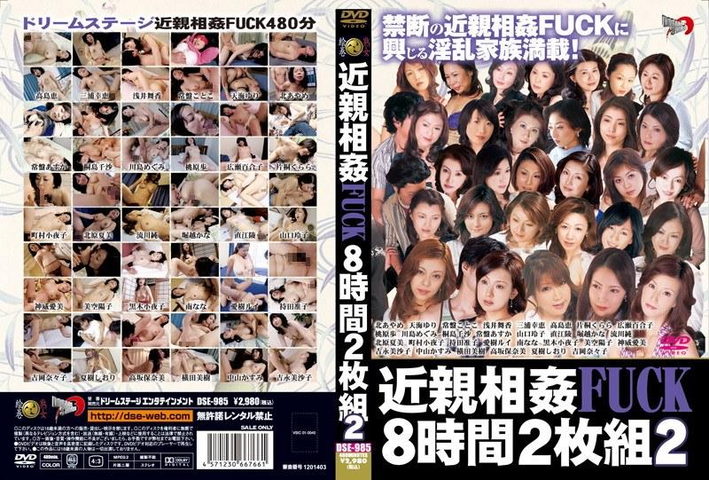 淫乱の熟女、高島恵出演の近親相姦無料動画像。近親相姦FUCK8時間 2