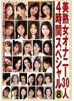 (181dse00994)[DSE-994] 美熟女オナニー30人4時間スペシャル 8 ダウンロード