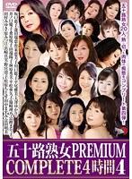 五十路熟女PREMIUM COMPLETE 4時間 4 ダウンロード