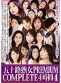 五十路熟女PREMIUM COMPLETE 4時間 4