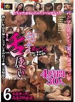 (181dse01002)[DSE-1002] 熟女の舌使い4時間30人 6 ダウンロード