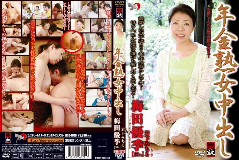 夫婦、梅田優季出演のシックスナイン無料動画像。年金熟女中出し 梅田優季 岩下みちる