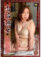 高齢熟女 吉野ひとみ 清瀬美和 ダウンロード
