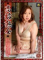 (181dse01021)[DSE-1021] 高齢熟女 吉野ひとみ 清瀬美和 ダウンロード
