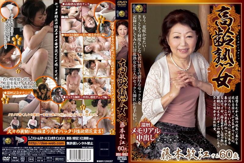 淫乱の人妻、藤本敏江出演の中出し無料動画像。高齢熟女 藤本敏江