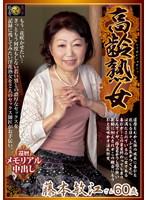 (181dse01052)[DSE-1052] 高齢熟女 藤本敏江 ダウンロード