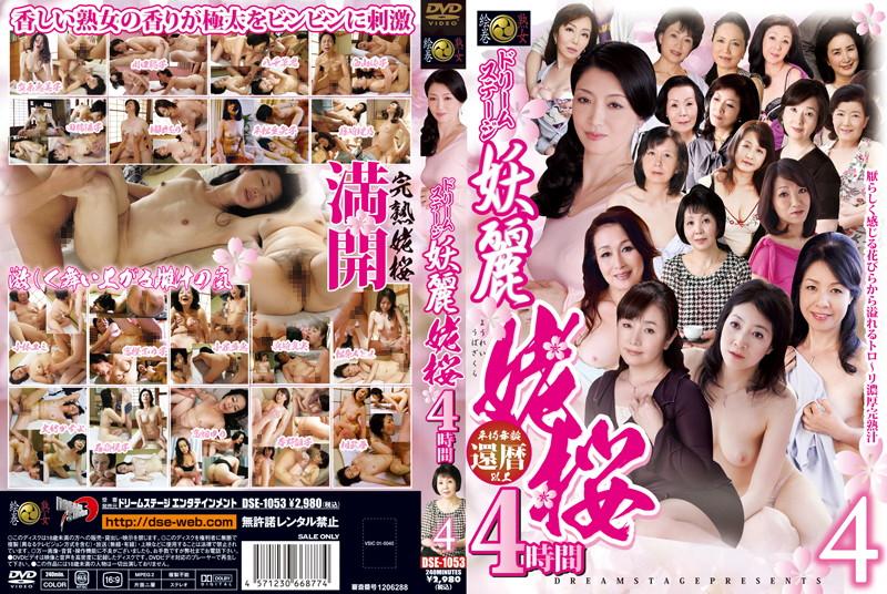 人妻、賀来恵美子出演の騎乗位無料熟女動画像。ドリームステージ 妖麗姥桜4時間 4