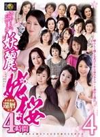 (181dse01053)[DSE-1053] ドリームステージ 妖麗姥桜4時間 4 ダウンロード