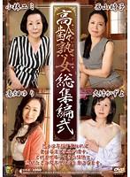 (181dse01060)[DSE-1060] 高齢熟女 総集編 弐 ダウンロード