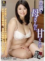 近親相姦 豊満な母さんに甘えたい 平亜矢子 ダウンロード