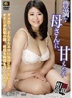 (181dse01131)[DSE-1131] 近親相姦 豊満な母さんに甘えたい 平亜矢子 ダウンロード