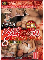 (181dse01164)[DSE-1164] ムチムチ肉感熟女50人大集合スペシャル 8時間 2 ダウンロード