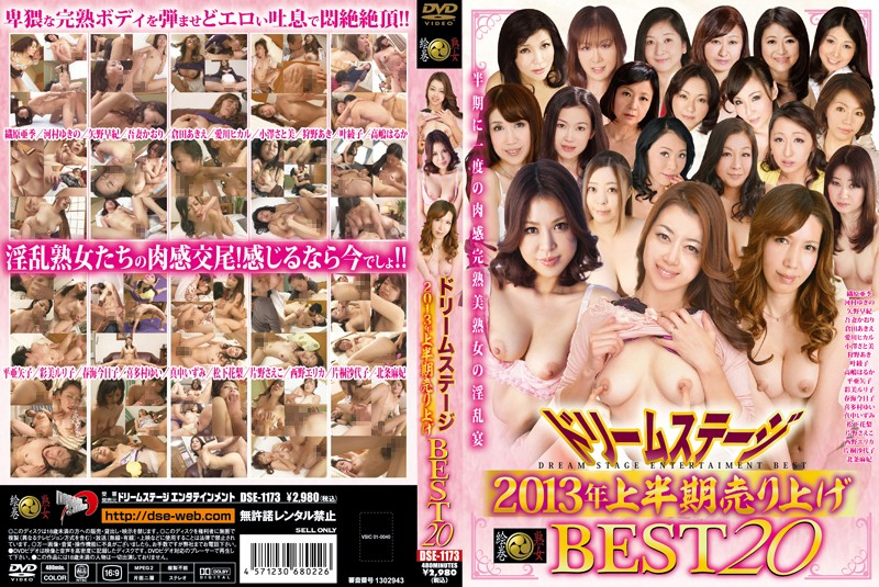 淫乱の人妻、河村ゆきの出演のパイズリ無料熟女動画像。ドリームステージ 2013年上半期売り上げBEST20