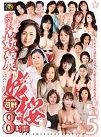 (181dse01188)[DSE-1188] ドリームステージ 妖麗姥桜8時間 5 ダウンロード