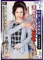 (181dse01189)[DSE-1189] 中出し近親相姦 還暦熟母の異常な母性 東條志乃 ダウンロード