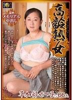高齢熟女 草加部せつ子 ダウンロード