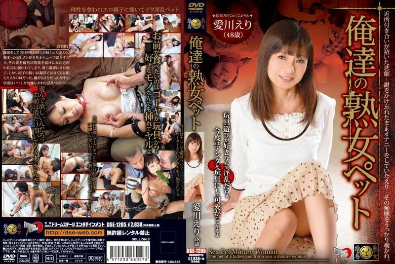 淫乱の人妻、愛川えり出演の異物挿入無料動画像。俺達の熟女ペット 愛川えり