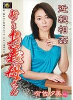 (181dse01208)[DSE-1208] 近親相姦 新しいお義母さん 有佐夕美 ダウンロード