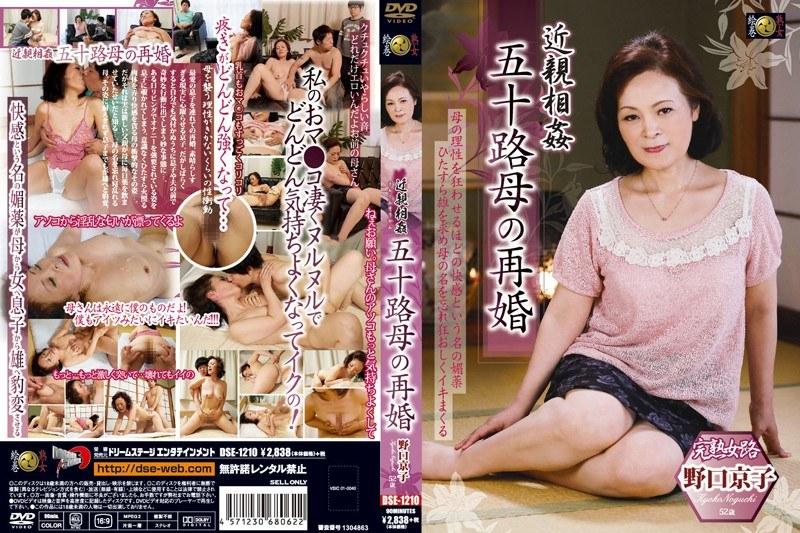 リビングにて、五十路の熟女、野口京子出演の近親相姦無料動画像。五十路母の再婚 野口京子