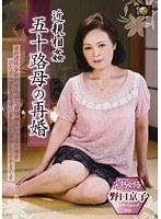 (181dse01210)[DSE-1210] 五十路母の再婚 野口京子 ダウンロード