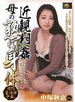 (181dse01217)[DSE-1217] 近親相姦 母の熟れた身体 中塚秋恵 ダウンロード