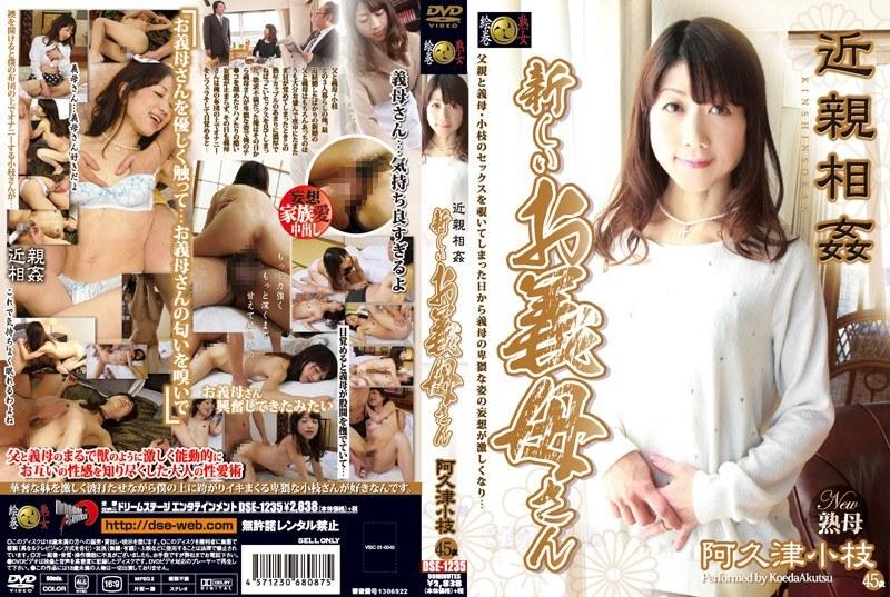 [DSE-1235] 近親相姦 新しいお義母さん 阿久津小枝