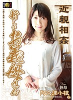 近親相姦 新しいお義母さん 阿久津小枝