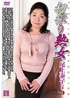 (181dse01244)[DSE-1244] 初撮り熟女 尾上泰子 ダウンロード