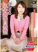五十路母の再婚 奥村佳代子 ダウンロード