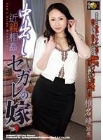(181dse01280)[DSE-1280] 中出し近親相姦 セガレの嫁 椎名綾 ダウンロード