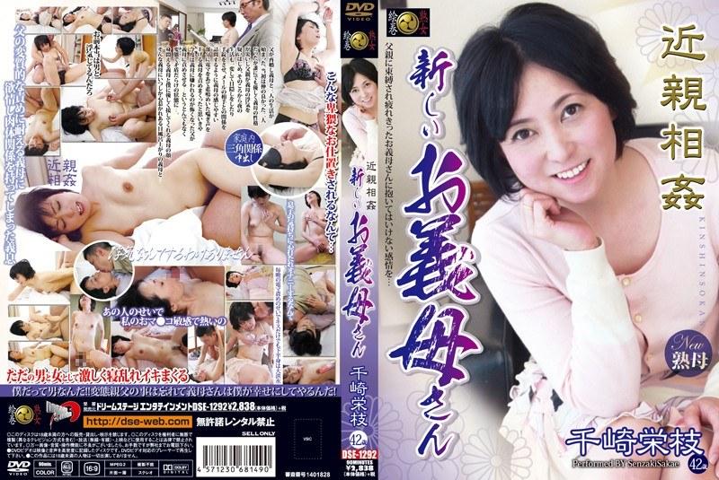 義母、千崎栄枝出演の目隠し無料熟女動画像。近親相姦 新しいお義母さん 千崎栄枝
