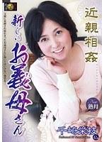 近親相姦 新しいお義母さん 千崎栄枝