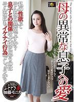 (181dse01299)[DSE-1299] 母の異常な息子への愛 加藤モニカ ダウンロード