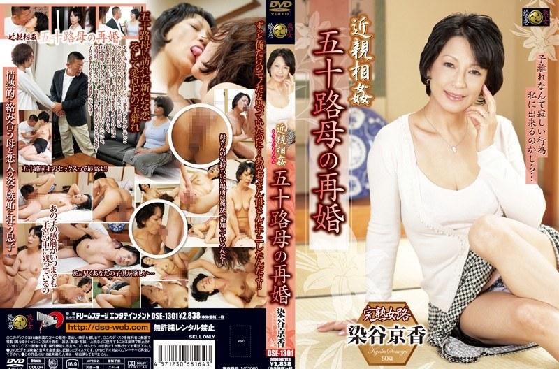 五十路のお母さん、染谷京香出演の近親相姦無料熟女動画像。五十路母の再婚 染谷京香
