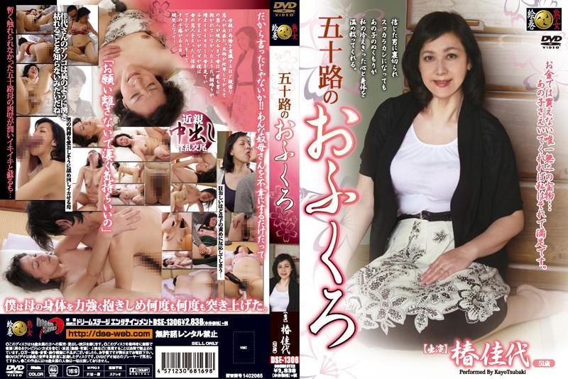 五十路の人妻、椿佳代出演の近親相姦無料熟女動画像。五十路のおふくろ 椿佳代