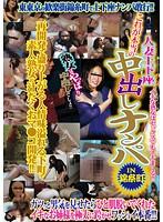 これが本当の人妻土下座中出しナンパ IN錦糸町 ダウンロード