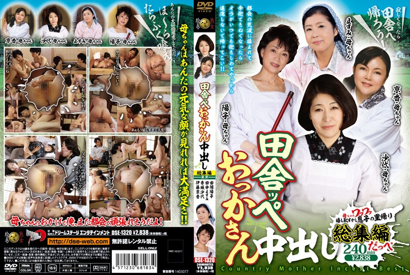 田舎にて、淫乱のお母さん、田端陽子出演の中出し無料熟女動画像。田舎ッペおっかさん中出し 総集編