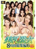 美乳熟女 8時間 総集編 6 ダウンロード