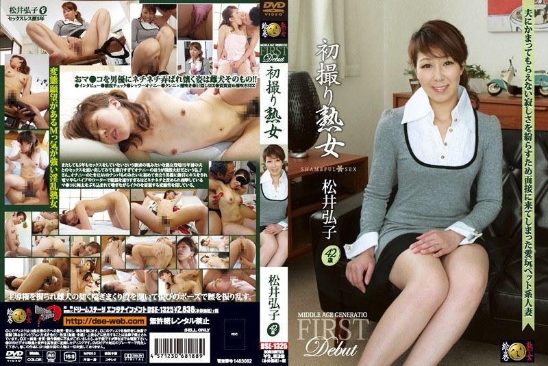 淫乱の人妻、松井弘子出演の目隠し無料動画像。初撮り熟女 松井弘子