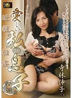 近親相姦 愛しい私の息子 寺林伸子