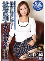 (181dse01342)[DSE-1342] 枕営業でがんばる熟女生保レディー 浅井色織 ダウンロード