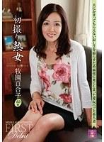 (181dse01345)[DSE-1345] 初撮り熟女 牧園百合子 ダウンロード