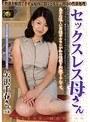 セックスレス母さん 矢沢千春