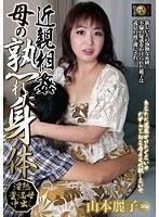 (181dse01351)[DSE-1351] 近親相姦 母の熟れた身体 山本麗子 ダウンロード
