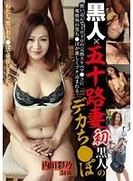 黒人×五十路妻 初黒人のデカち○ぽ 内田彩乃