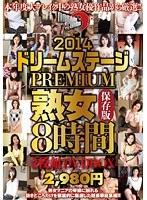 2014ドリームステージPREMIUM熟女保存版8時間 ダウンロード